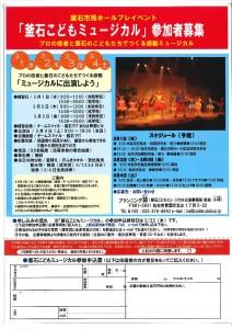 ミュージカル裏-001
